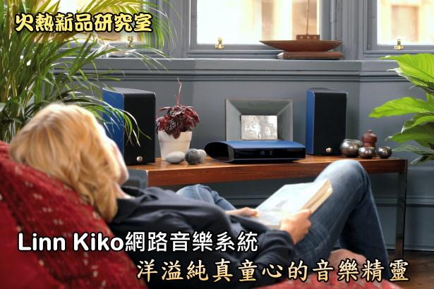 洋溢純真童心的音樂精靈,Linn Kiko網路音樂系統