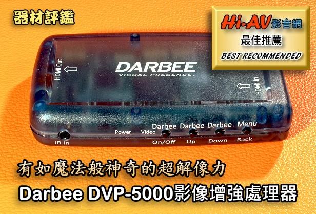 有如魔法般神奇的超解像力,Darbee DVP-5000影像增強處理器