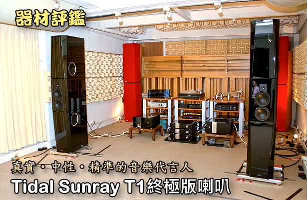 真實、中性、精準的音樂代言人Tidal Sunray T1終極版喇叭