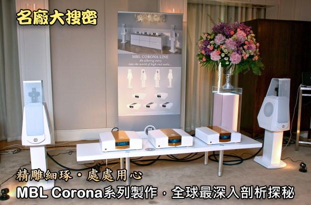 精雕細琢、處處用心,MBL Corona系列製作,全球最深入剖析探秘