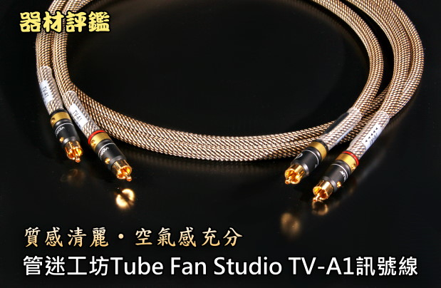質感清麗、空氣感充分,管迷工坊Tube Fan Studio TV-A1訊號線