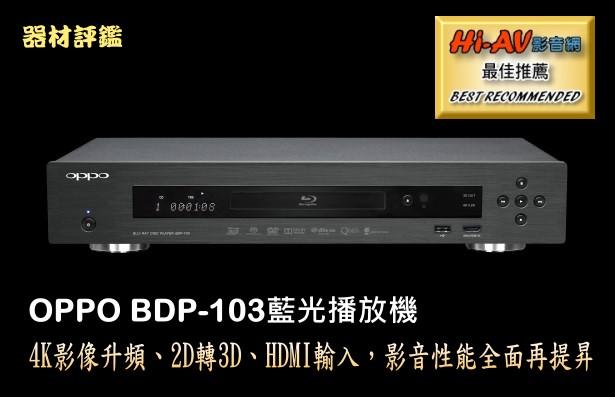 4K影像升頻、2D轉3D、HDMI輸入,影音性能全面再提昇的OPPO BDP-103藍光播放機