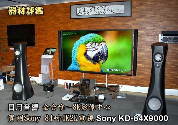 於全台唯一8K影像中心「日月音響」實測Sony 84吋4K2K電視Sony KD-84X9000