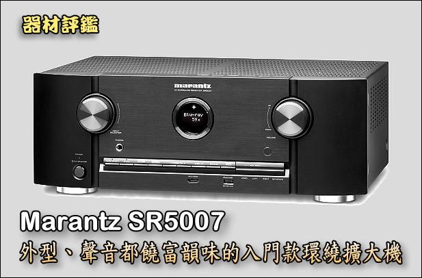 外型、聲音都饒富韻味的入門機,Marantz SR5007環繞擴大機