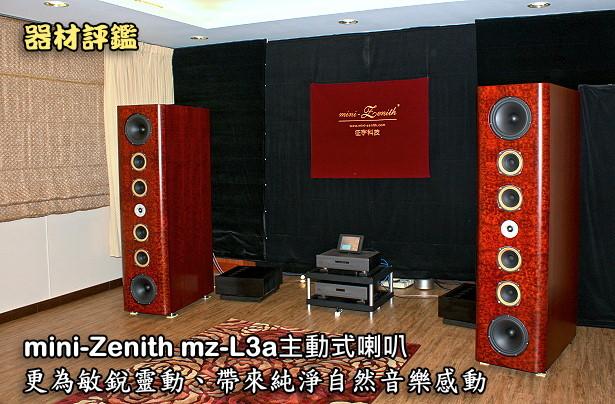更為敏銳靈動、帶來純淨自然音樂感動的mini-Zenith mz-L3a主動式喇叭