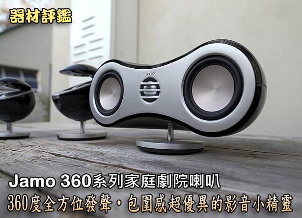 Jamo 360系列家庭劇院喇叭,360度全方位發聲、包圍感超優異的影音小精靈