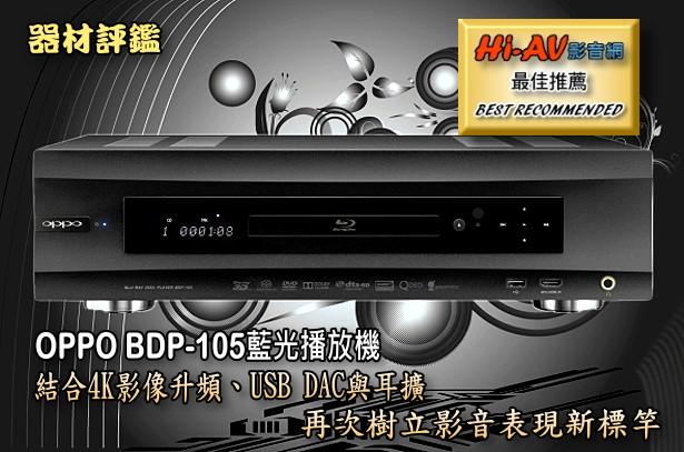 OPPO BDP-105藍光播放機,結合4K影像升頻、USB DAC與耳擴,再次樹立影音表現新標竿