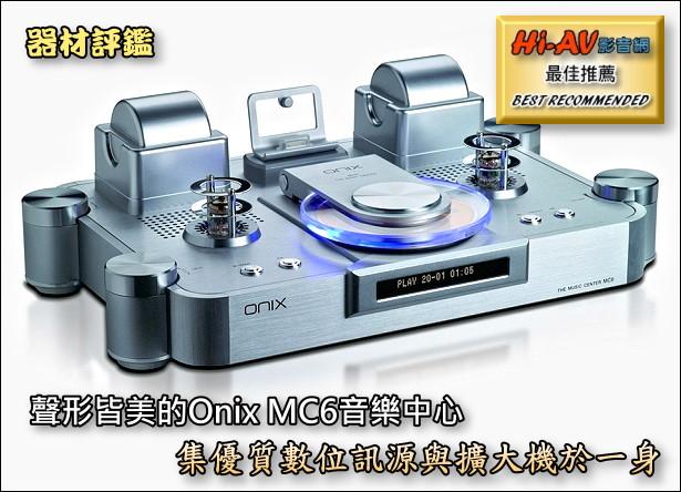 聲形皆美的Onix MC6音樂中心,集優質數位訊源與擴大機於一身