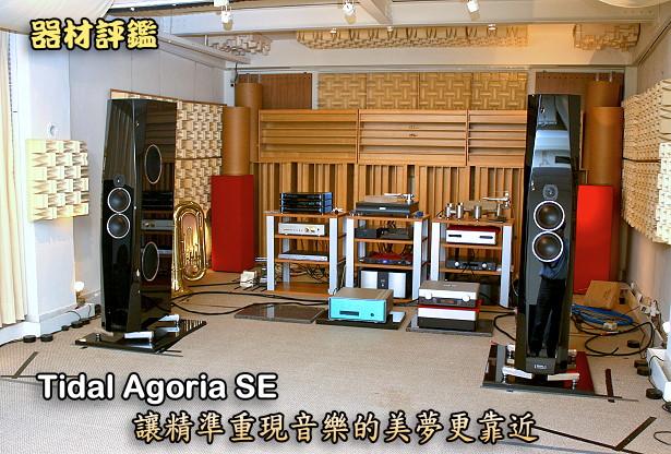 Tidal Agoria SE喇叭讓精準重現音樂的美夢更靠近