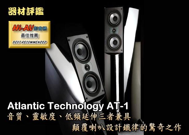 Atlantic Technology AT-1落地式喇叭音質、靈敏度、低頻延伸三者兼具,顛覆喇叭設計鐵律的驚奇之作