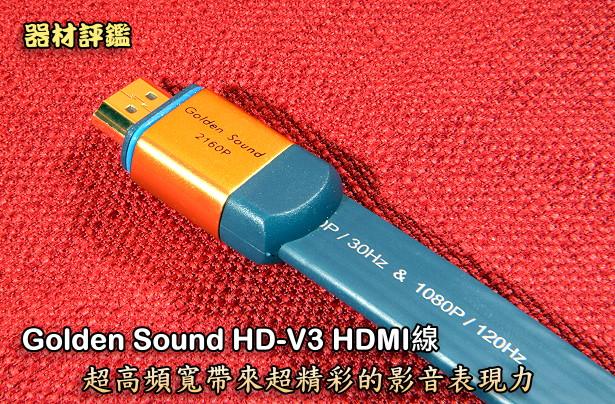 Golden Sound HD-V3 HDMI線,超高頻寬帶來超精彩的影音表現力