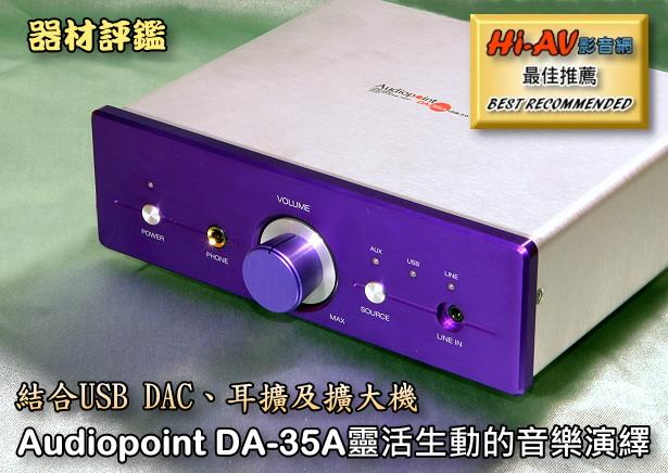 結合USB DAC、耳擴與擴大機,Audiopoint DA-35A靈活生動的音樂演繹