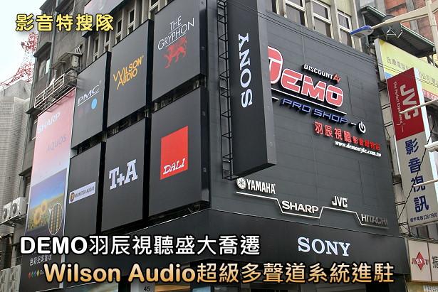 DEMO羽辰視聽盛大喬遷,Wilson Audio超級多聲道系統進駐