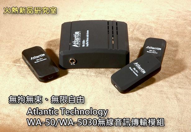 無拘無束、無限自由,Atlantic Technology WA-50/WA-5030無線音頻傳輸模組