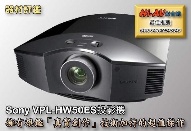 Sony VPL-HW50ES投影機,擁有旗艦「真實創作」技術加持的超值傑作