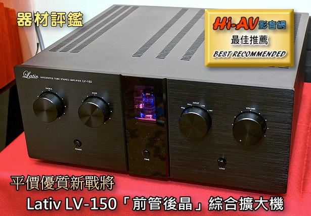 平價優質新戰將Lativ LV-150「前管後晶」綜合擴大機