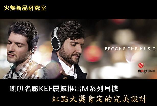 喇叭名廠KEF震撼推出M系列耳機,紅點大獎肯定的完美設計