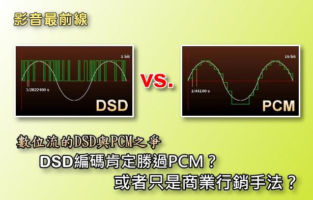 數位流的DSD與PCM之爭,DSD編碼肯定勝過PCM?或者只是商業行銷手法?
