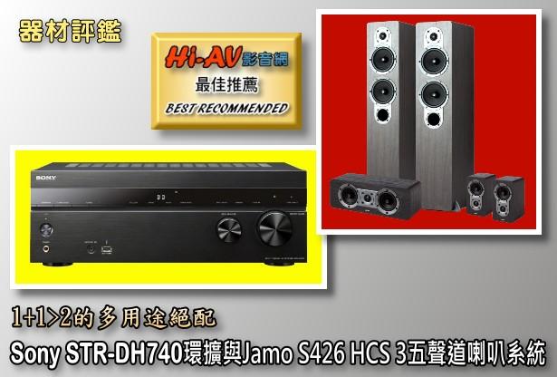 1+1>2的多用途絕配,Sony STR-DH740環繞擴大機與Jamo S 426 HCS 3五聲道喇叭系統
