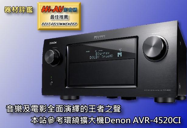 音樂及電影全面演繹的王者之聲,本站參考環繞擴大機Denon AVR-4520CI