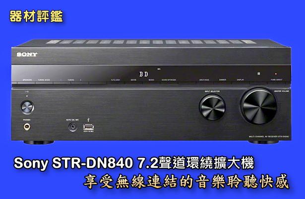 享受無線連結的音樂聆聽快感,Sony STR-DN840 7.2聲道環繞擴大機