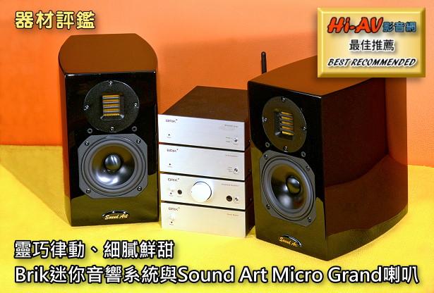 靈巧律動、細膩鮮甜,Brik迷你音響系統與Sound Art Micro Grand書架喇叭