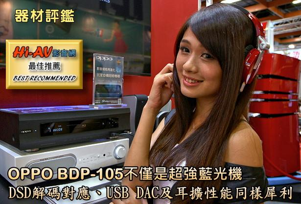 OPPO BDP-105不僅是超強藍光機,DSD解碼對應、USB DAC及耳擴性能同樣犀利!