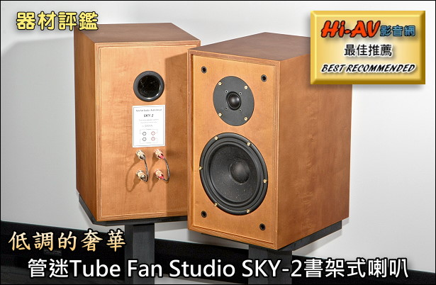 低調的奢華,管迷Tube Fan Studio SKY-2書架式喇叭