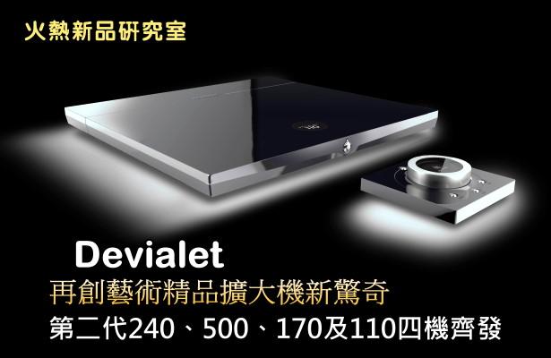 Devialet再創藝術精品擴大機新驚奇,第二代240、500、170及110四機齊發