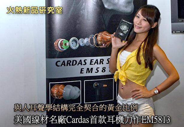 與人耳聲學結構完全契合的黃金比例,美國線材名廠Cardas首款耳機力作EM5813