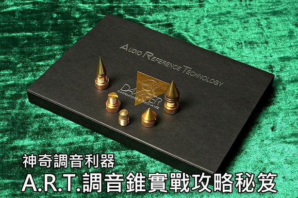 神奇調音利器「A.R.T.調音錐」實戰攻略秘笈