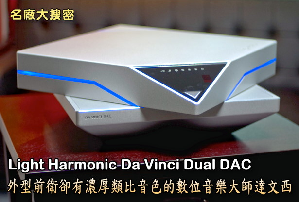 Light Harmonic Da Vinci Dual DAC,外型前衛卻有濃厚類比音色的數位音樂大師達文西