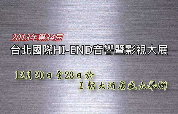 2013年第34屆台北國際Hi-End音響暨影視大展現場報導