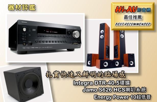 扎實快速又鮮明的臨場感,Integra DTR-40.5環擴+Jamo S626 HCS喇叭系統+Energy Power 10超低音