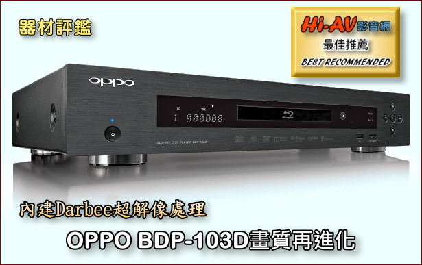 內建Darbee超解像處理,OPPO BDP-103D畫質再進化!