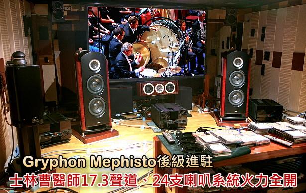 Gryphon Mephisto後級進駐,士林曹醫師17.3聲道、24支喇叭系統火力全開!