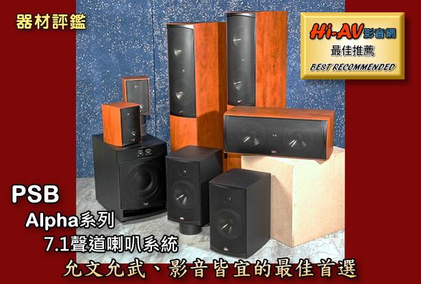 PSB Alpha 7.1聲道喇叭系統,允文允武、影音皆宜的最佳首選