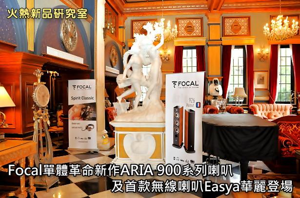 Focal單體革命新作ARIA 900系列喇叭、首款無線喇叭Easya華麗登場