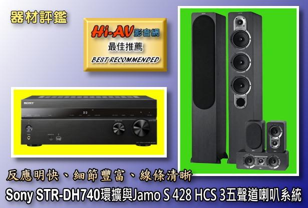 反應明快、細節豐富、線條清晰,Sony STR-DH740環擴與Jamo S HCS 3五聲道喇叭系統