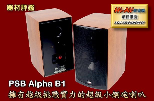 PSB Alpha B1超級小鋼砲喇叭,擁有越級挑戰的實力