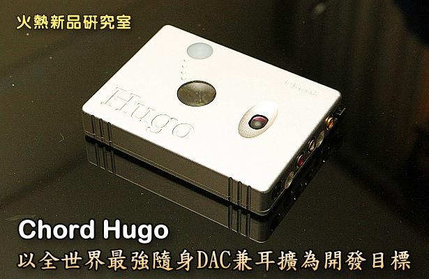Chord Hugo以全世界最強隨身DAC兼耳擴為開發目標