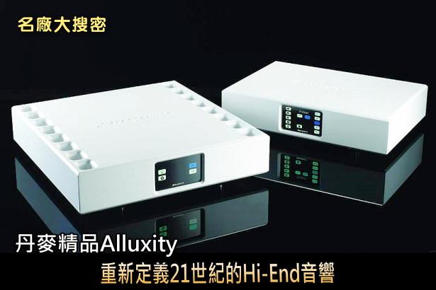 丹麥精品Alluxity重新定義21世紀的Hi-End音響