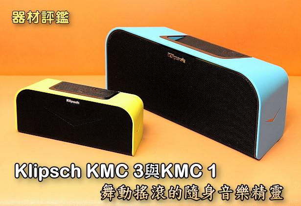 Klipsch KMC 3與KMC 1,舞動搖滾的隨身音樂精靈