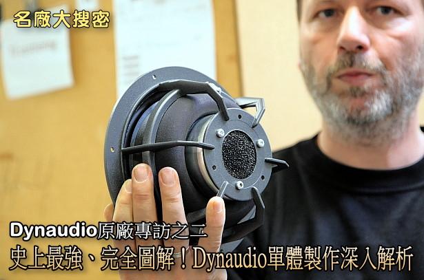 Dynaudio原廠專訪之二:史上最強、完全圖解!Dynaudio單體製作深入解析