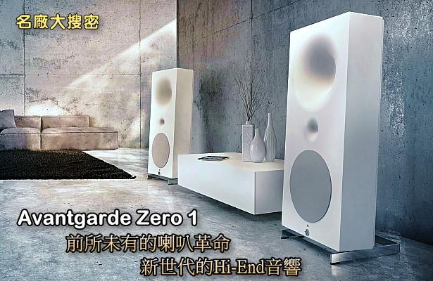 前所未有的喇叭革命,新世代的Hi-End音響Avantgarde Zero 1
