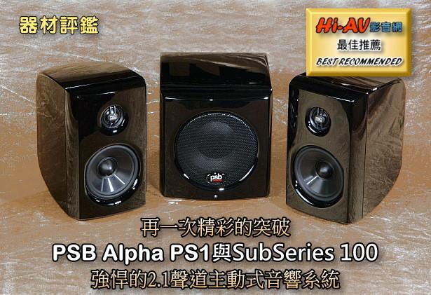 PSB再一次精彩的突破,強悍的2.1聲道主動式音響系統Alpha PS1與SubSeries 100