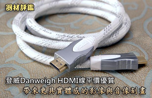 登威Danweigh HDMI線平價優質,帶來更具實體感的影像與音像刻畫