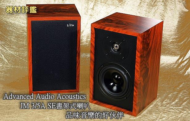 Advanced Audio Acoustics JM 3/5A SE書架式喇叭,品味音樂的好伙伴