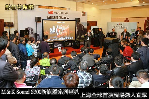 M&K Sound S300新旗艦系列喇叭,上海全球首演現場深入直擊