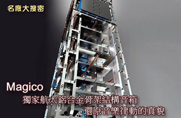 Magico獨家航太鋁合金骨架結構音箱,還原音樂律動的真貌